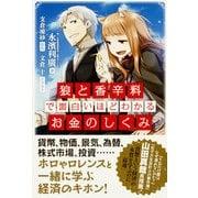 『狼と香辛料』で面白いほどわかるお金のしくみ(KADOKAWA) [電子書籍]