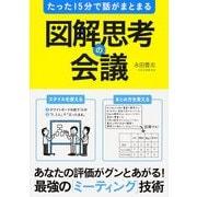 たった15分で話がまとまる 図解思考の会議(KADOKAWA) [電子書籍]