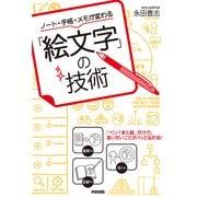 ノート・手帳・メモが変わる「絵文字」の技術(KADOKAWA) [電子書籍]