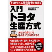 トヨタの元工場責任者が教える 入門 トヨタ生産方式(KADOKAWA) [電子書籍]
