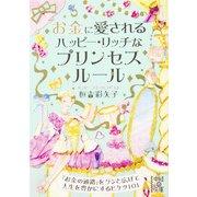 お金に愛される ハッピー・リッチなプリンセスルール(KADOKAWA) [電子書籍]