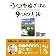 うつを遠ざける9つの方法(KADOKAWA) [電子書籍]