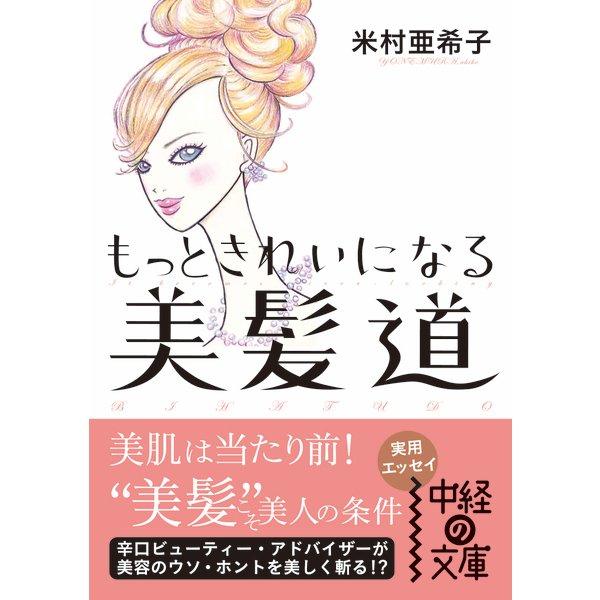 もっときれいになる 美髪道(KADOKAWA) [電子書籍]