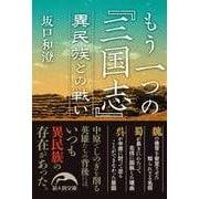 もう一つの『三国志』 異民族との戦い(KADOKAWA) [電子書籍]