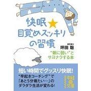 快眠★目覚めスッキリの習慣(KADOKAWA) [電子書籍]