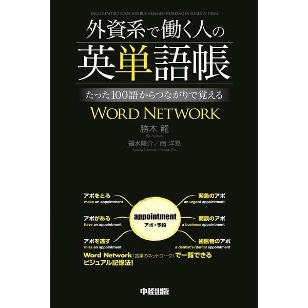 外資系で働く人の英単語帳 たった100語からつながりで覚えるWORD NETWORK(KADOKAWA / 中経出版) [電子書籍]