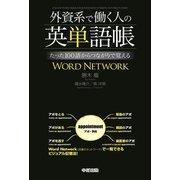 外資系で働く人の英単語帳 たった100語からつながりで覚えるWORD NETWORK(KADOKAWA) [電子書籍]