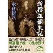 新撰組顛末記(KADOKAWA) [電子書籍]