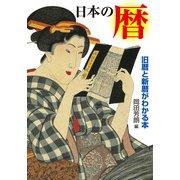 日本の暦 旧暦と新暦がわかる本(KADOKAWA) [電子書籍]