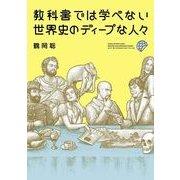 教科書では学べない 世界史のディープな人々(KADOKAWA) [電子書籍]