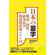 日本の苗字(KADOKAWA / 中経出版) [電子書籍]
