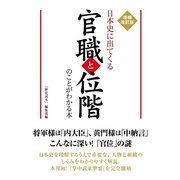増補改訂版 日本史に出てくる官職と位階のことがわかる本(KADOKAWA) [電子書籍]