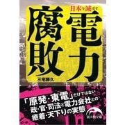 日本を滅ぼす電力腐敗(KADOKAWA) [電子書籍]