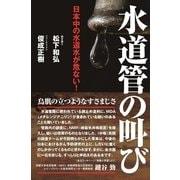 日本中の水道水が危ない! 水道管の叫び(KADOKAWA) [電子書籍]