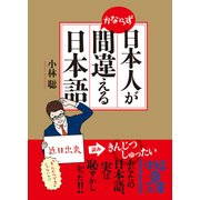 日本人がかならず間違える日本語(KADOKAWA) [電子書籍]