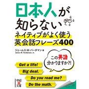 日本人が知らない ネイティブがよく使う英会話フレーズ400(KADOKAWA / 中経出版) [電子書籍]