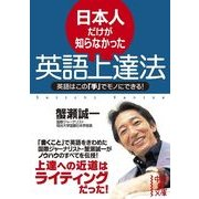 日本人だけが知らなかった英語上達法(KADOKAWA) [電子書籍]
