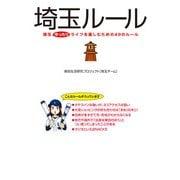 埼玉ルール(KADOKAWA) [電子書籍]