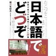 日本語でどづぞ(KADOKAWA) [電子書籍]