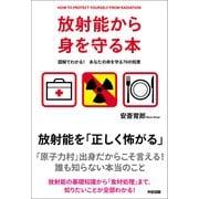放射能から身を守る本(KADOKAWA) [電子書籍]