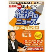 最新版 (図解)池上彰の 経済のニュースが面白いほどわかる本(KADOKAWA / 中経出版) [電子書籍]