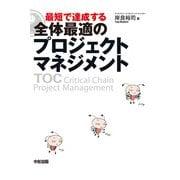 最短で達成する 全体最適のプロジェクトマネジメント(KADOKAWA) [電子書籍]