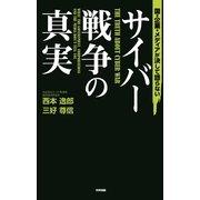 国・企業・メディアが決して語らないサイバー戦争の真実(KADOKAWA) [電子書籍]