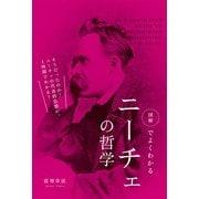図解でよくわかる ニーチェの哲学(KADOKAWA) [電子書籍]