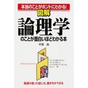 図解 論理学のことが面白いほどわかる本(KADOKAWA) [電子書籍]