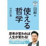 図解 使える哲学(KADOKAWA) [電子書籍]