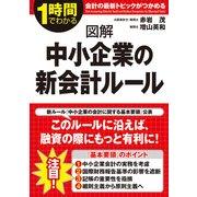 図解 中小企業の新会計ルール(KADOKAWA) [電子書籍]