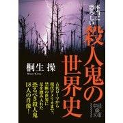 本当に恐ろしい殺人鬼の世界史(KADOKAWA) [電子書籍]