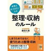 本気で片づけたい人の 整理・収納のルール(KADOKAWA / 中経出版) [電子書籍]