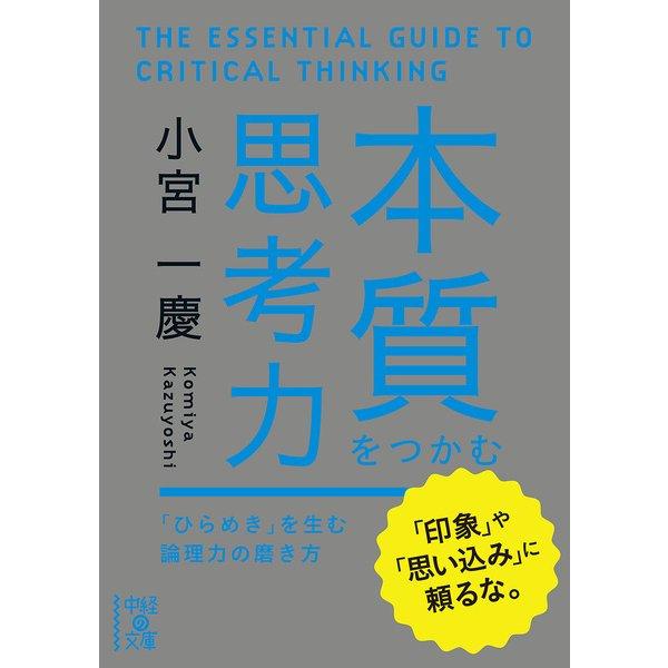 本質をつかむ思考力(KADOKAWA) [電子書籍]