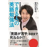 完全保存版 できる人の英語勉強法(KADOKAWA) [電子書籍]