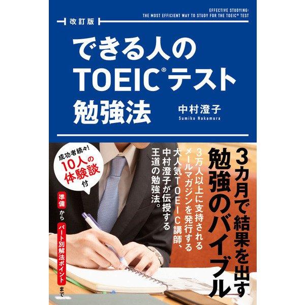 改訂版 できる人のTOEICテスト勉強法(KADOKAWA) [電子書籍]