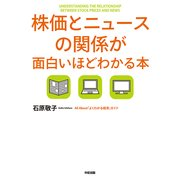 株価とニュースの関係が面白いほどわかる本(KADOKAWA) [電子書籍]
