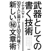 武器としての書く技術(KADOKAWA) [電子書籍]