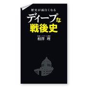 歴史が面白くなる ディープな戦後史(KADOKAWA) [電子書籍]