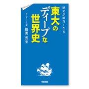 歴史が面白くなる 東大のディープな世界史(KADOKAWA) [電子書籍]