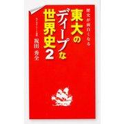 歴史が面白くなる 東大のディープな世界史2(KADOKAWA) [電子書籍]