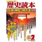 歴史読本2012年2月号電子特別版「日本の神社・神さま入門」(KADOKAWA) [電子書籍]