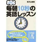 同僚に差をつける! 毎朝10秒の英語レッスン(KADOKAWA) [電子書籍]