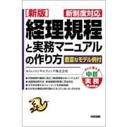 (新版)経理規程と実務マニュアルの作り方(KADOKAWA) [電子書籍]