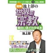 (図解)池上彰の 世界の宗教が面白いほどわかる本(KADOKAWA) [電子書籍]
