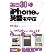 毎日30秒 iPhoneで英語を学ぶ(KADOKAWA) [電子書籍]