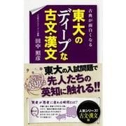 古典が面白くなる 東大のディープな古文・漢文(KADOKAWA) [電子書籍]