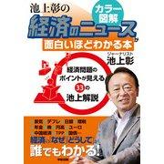 経済のしくみをカラー図解で読み解く! 池上彰の経済のニュースが面白いほどわかる本(KADOKAWA / 中経出版) [電子書籍]