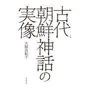 古代朝鮮神話の実像(KADOKAWA) [電子書籍]