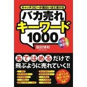 (カラー改訂版)バカ売れキーワード1000(KADOKAWA) [電子書籍]
